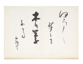 The Zen Haiku of Santoka
