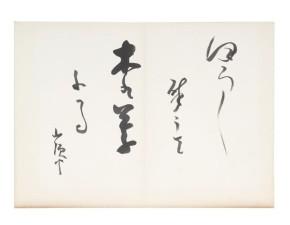 The Zen Haiku ofSantoka